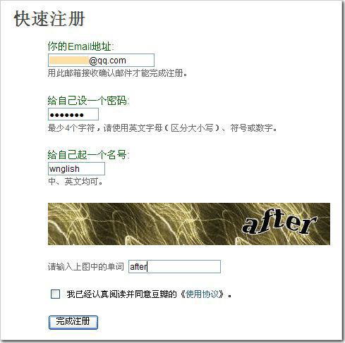 doubanshequ2 豆瓣网推广全攻略