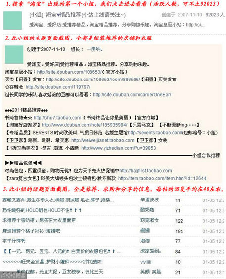doubanshequ5 豆瓣网推广全攻略