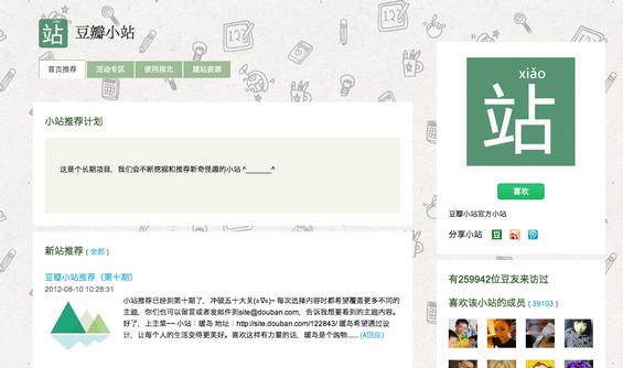doubanxiaozhan12 十个经典豆瓣小站分享