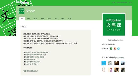 doubanxiaozhan5 十个经典豆瓣小站分享