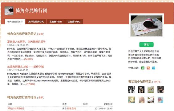 doubanxiaozhan6 十个经典豆瓣小站分享