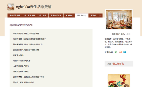 doubanxiaozhan7 十个经典豆瓣小站分享