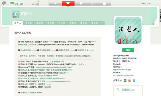doubanxiaozhan9 十个经典豆瓣小站分享