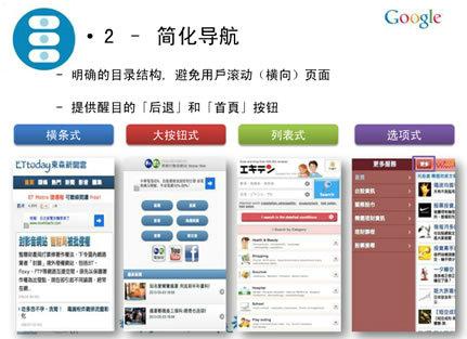 google3 谷歌移动网站建站十大原则