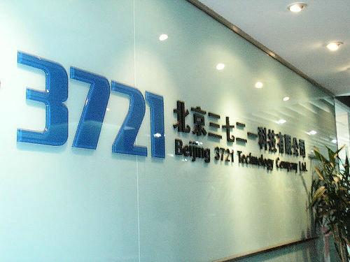 lishi11 风雨18年细数中国互联网产品墓场