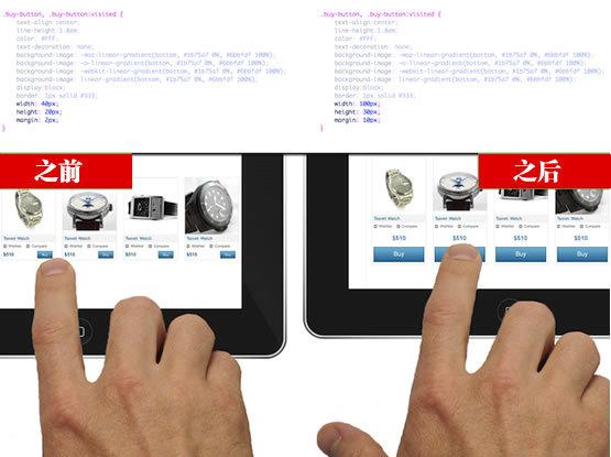 pingban4 如何让网站对平板设备更友好