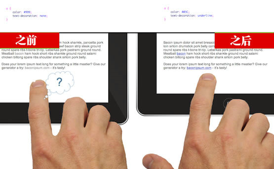 pingban5 如何让网站对平板设备更友好