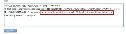 qqyoujian2 新手必看:如何改变QQ邮件订阅插件外观?
