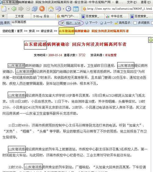seopeixun6 史上最全的SEO培训教程