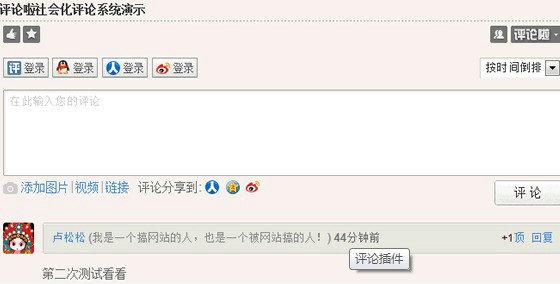 shehuihua2 网站第三方社会化插件推荐