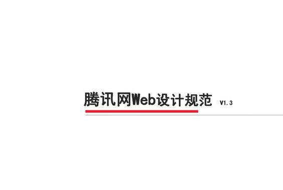 tengxun1 腾讯网Web页面设计规范