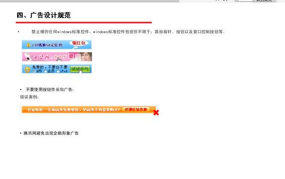 tengxun11 腾讯网Web页面设计规范