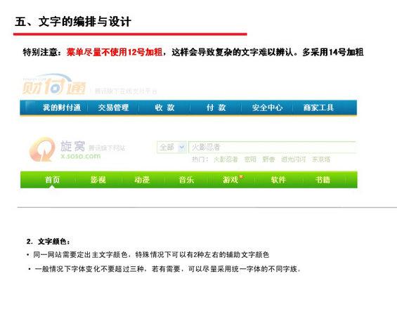tengxun13 腾讯网Web页面设计规范