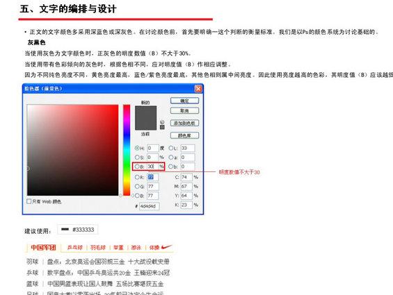 tengxun14 腾讯网Web页面设计规范