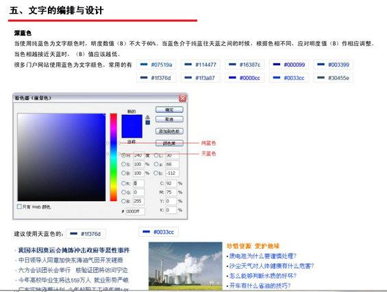 tengxun15 腾讯网Web页面设计规范