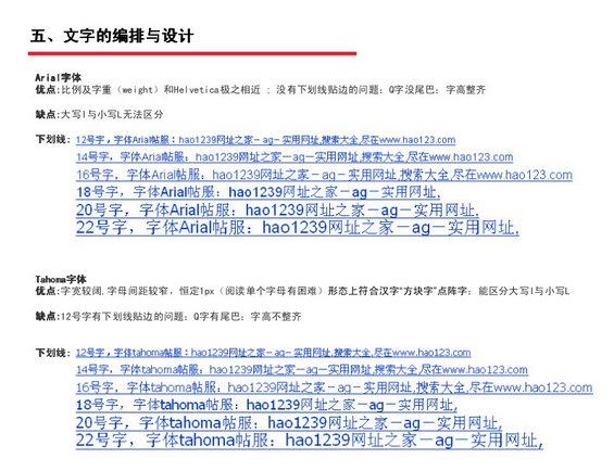tengxun18 腾讯网Web页面设计规范