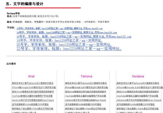 tengxun19 腾讯网Web页面设计规范