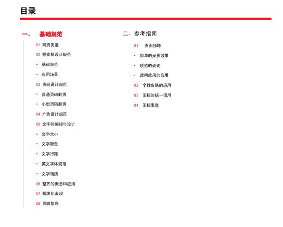 tengxun2 腾讯网Web页面设计规范