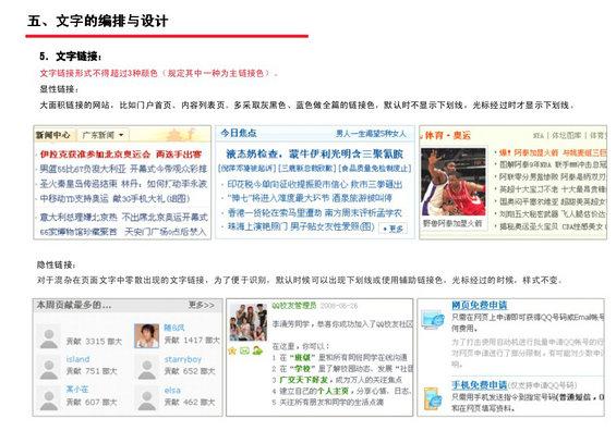 tengxun21 腾讯网Web页面设计规范