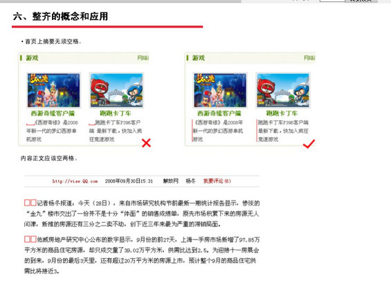 tengxun23 腾讯网Web页面设计规范