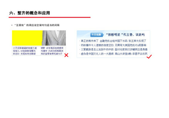 tengxun24 腾讯网Web页面设计规范