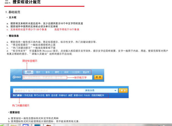 tengxun5 腾讯网Web页面设计规范