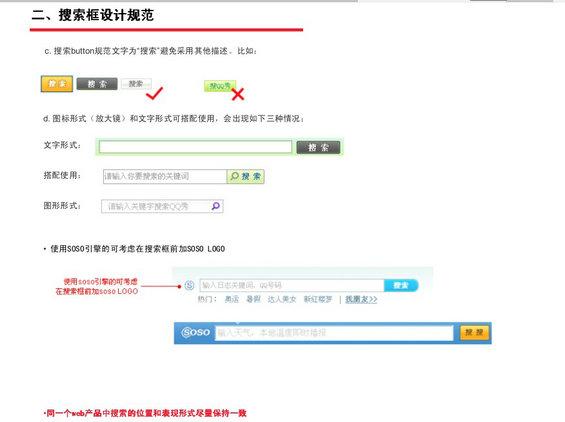 tengxun6 腾讯网Web页面设计规范