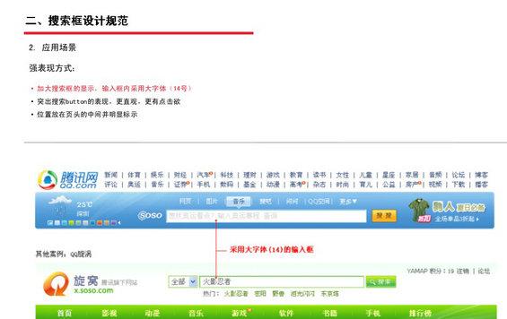 tengxun7 腾讯网Web页面设计规范