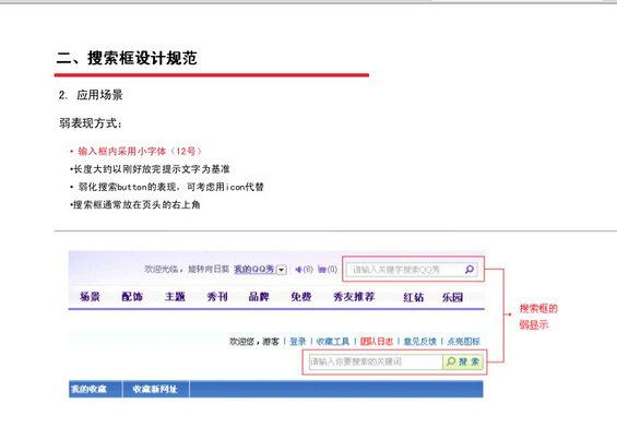 tengxun8 腾讯网Web页面设计规范
