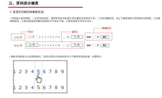tengxun9 腾讯网Web页面设计规范
