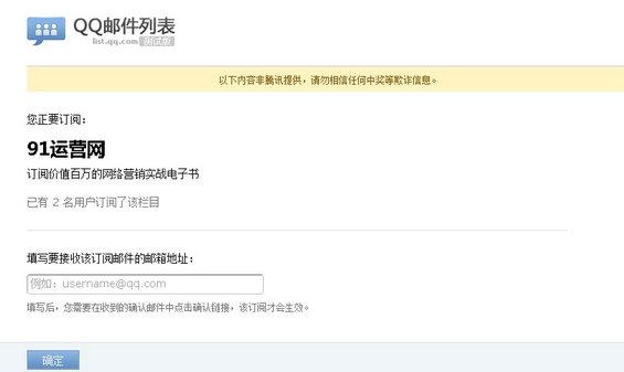 wangluozhuanqian2 新手必看:如何快速增加你的QQ邮件订阅用户