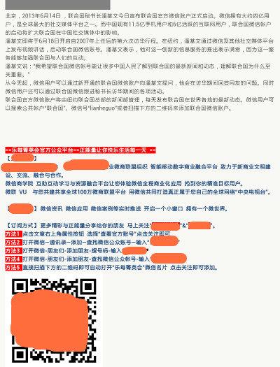 weixingongzhongzhanghao.png2  微信运营当中的五个误区