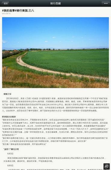 weixingongzhongzhanghao4 微信运营当中的五个误区