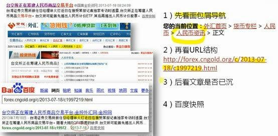 xinwengao3 新闻稿优化三部曲