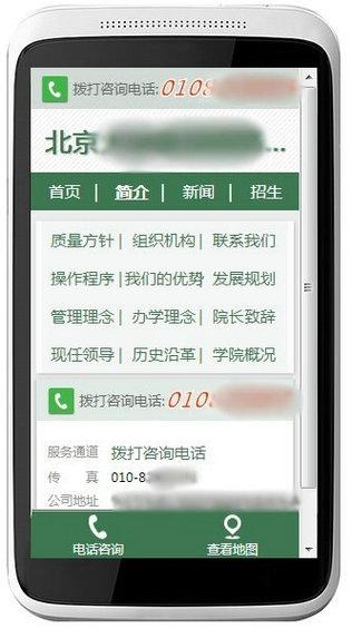 yidongjianzhan1 个人APP制作指南及百度Site App案例详解