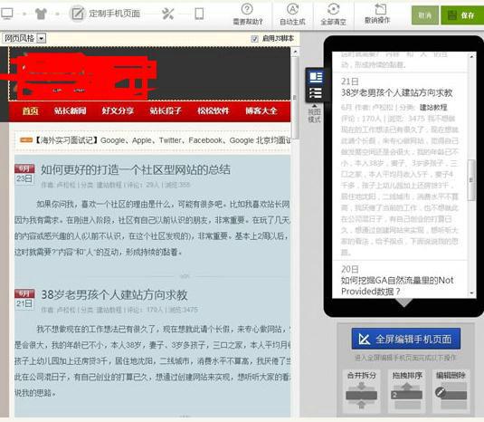 yidongjianzhan2 个人APP制作指南及百度Site App案例详解