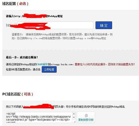 yidongjianzhan3 个人APP制作指南及百度Site App案例详解