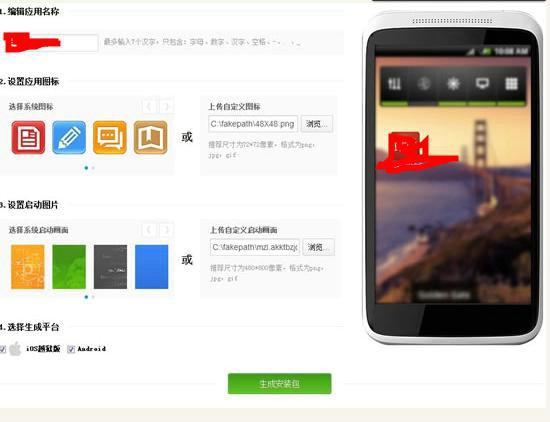 yidongjianzhan4 个人APP制作指南及百度Site App案例详解