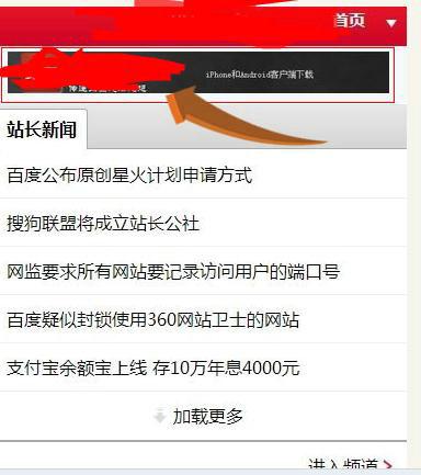 yidongjianzhan6 个人APP制作指南及百度Site App案例详解