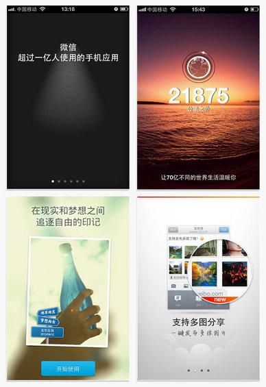 yingdao10 移动APP前置的引导页设计技巧