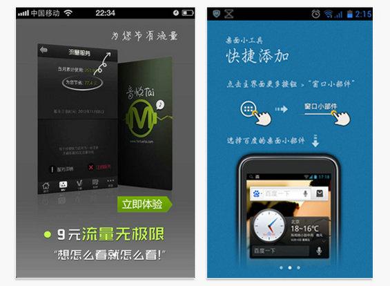 yingdao11 移动APP前置的引导页设计技巧