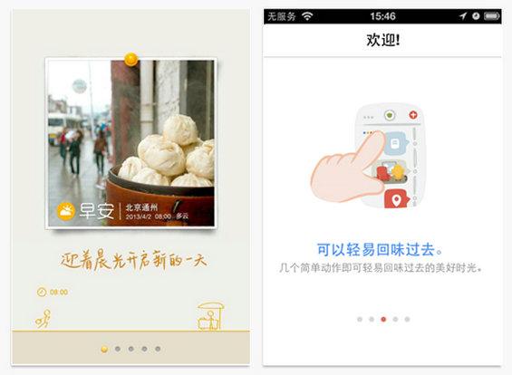 yingdao13 移动APP前置的引导页设计技巧