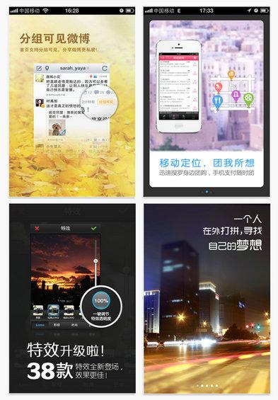 yingdao15 移动APP前置的引导页设计技巧