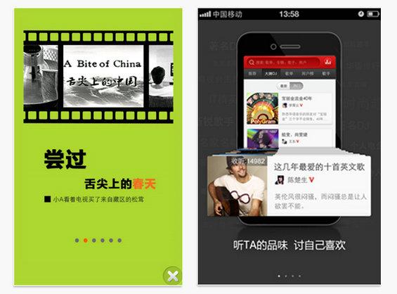 yingdao16 移动APP前置的引导页设计技巧
