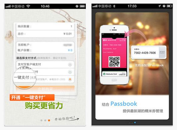 yingdao2 移动APP前置的引导页设计技巧