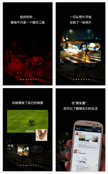 yingdao3 移动APP前置的引导页设计技巧