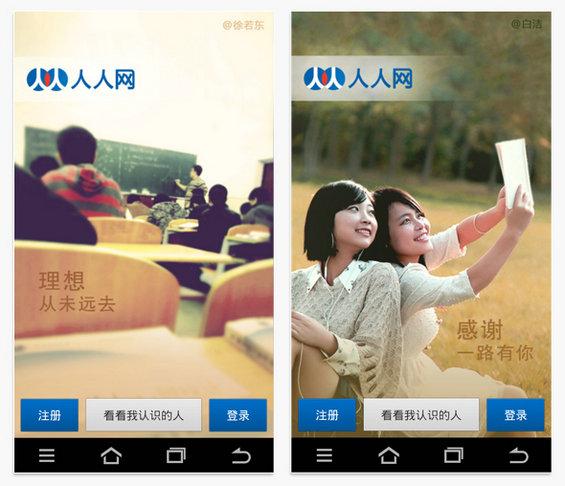yingdao4 移动APP前置的引导页设计技巧