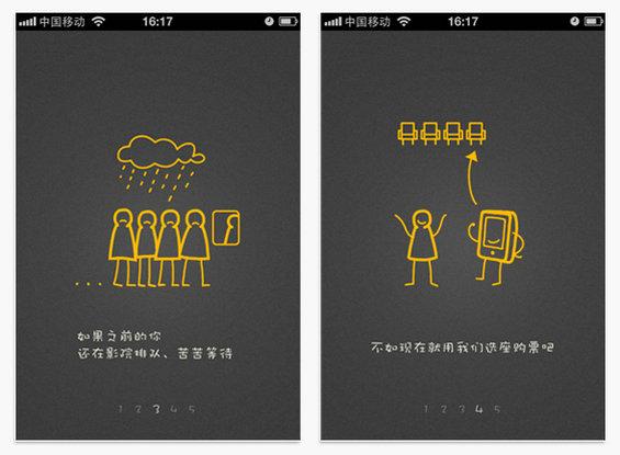 yingdao5 移动APP前置的引导页设计技巧