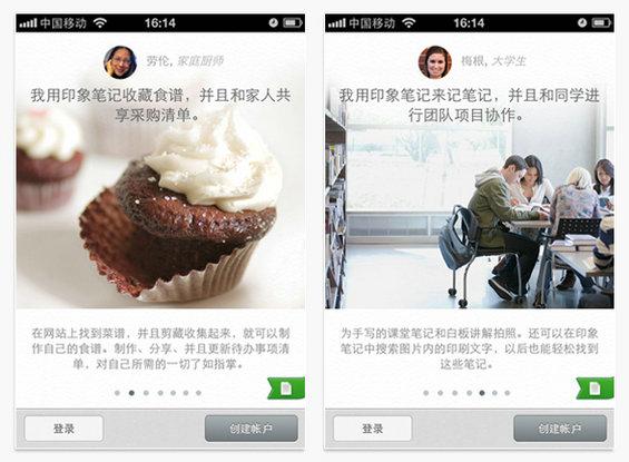 yingdao6 移动APP前置的引导页设计技巧