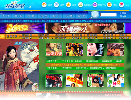 yingyue2 中国互联网产品的免费史(音乐、电影、游戏、安全)